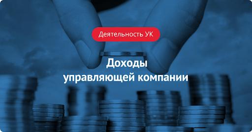 Что такое ук - управляющая компания: обязанности и функции - полезная информация от vysota-service.ru
