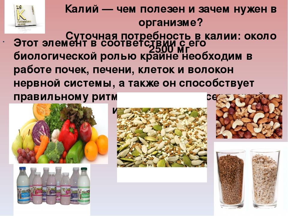 Калий — википедия с видео // wiki 2