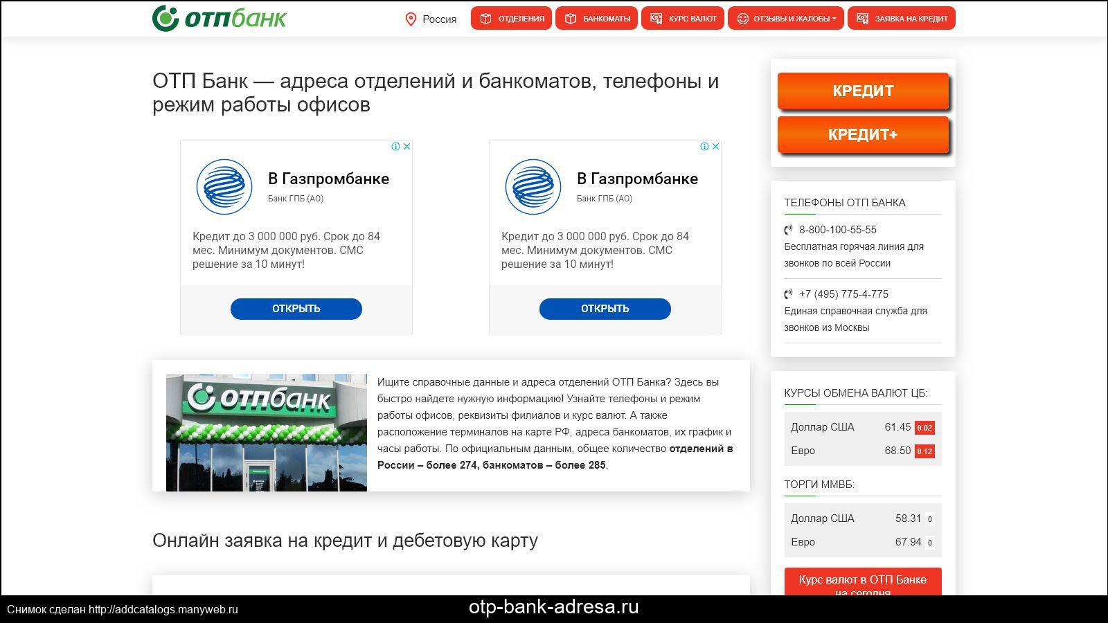 Отп банк в красноярске  - адреса головного офиса красноярска, телефоны и официальный сайт | банки.ру