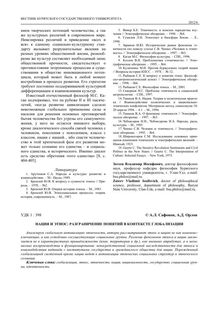 Этногенез — википедия. что такое этногенез