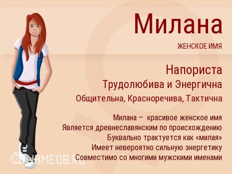 Марина - значение имени, происхождение, характеристики, гороскоп :: инфониак