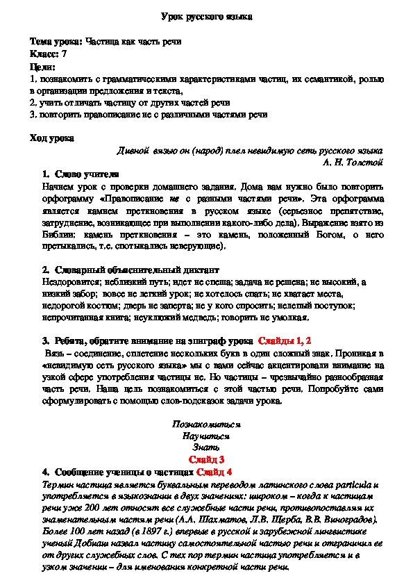Частица - это... в русском языке (таблица с примерами)