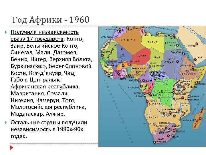 """""""деколонизация истории"""": что это такое?"""