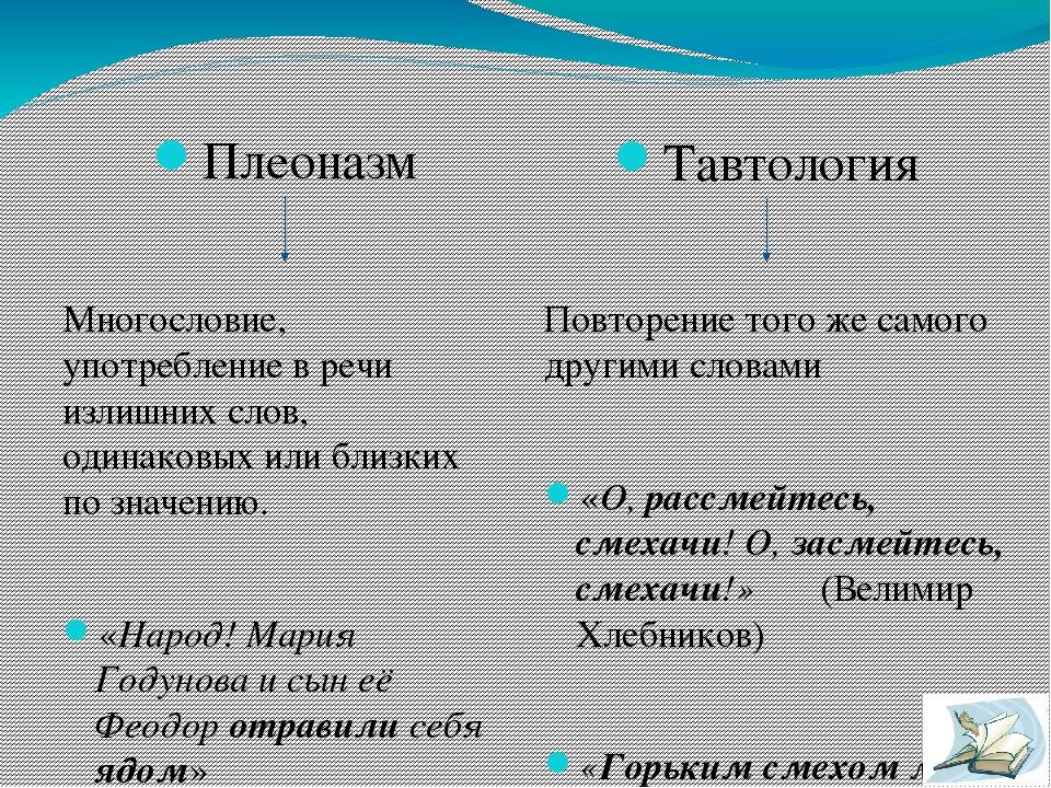 Средства выразительности в русском языке