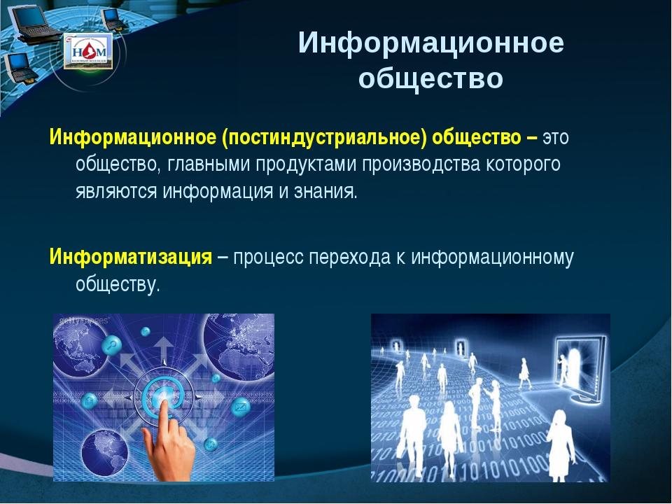 1.1. информатизация общества