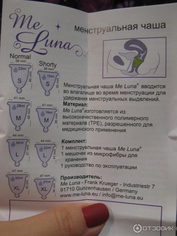 Менструальная чаша: как пользоваться и как выбрать лучшую. рейтинг лучших менструальных чаш