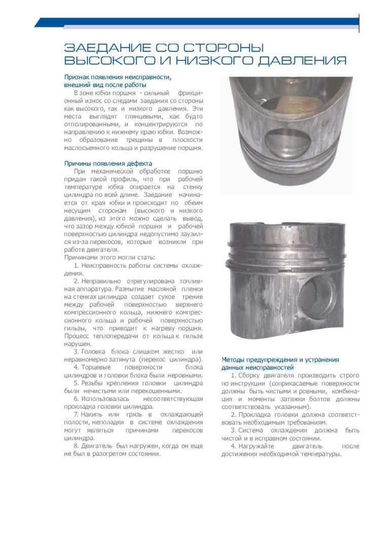 Как работает поршень двигателя внутреннего сгорания?