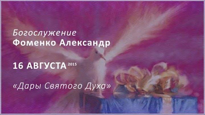 Дух, святой дух. 3-я ипостась единого бога