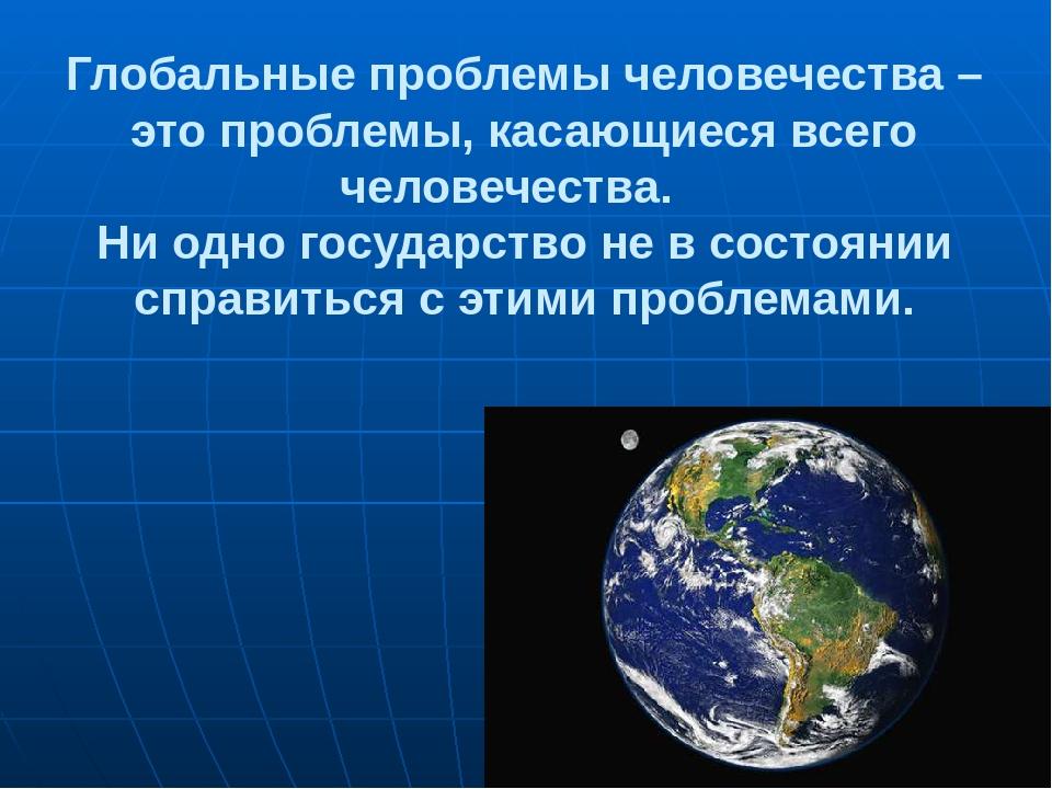 Что относится к глобальным проблемам человечества? список, суть и пути решения