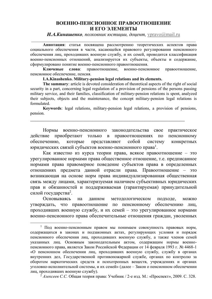 Понятие и виды объектов правоотношений по плюралистической и монистической теории