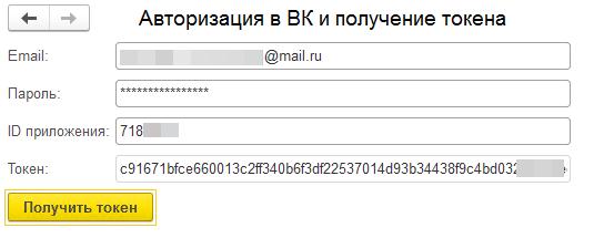 Как изменить токен вконтакте. как получить access_token для приложения вконтакте