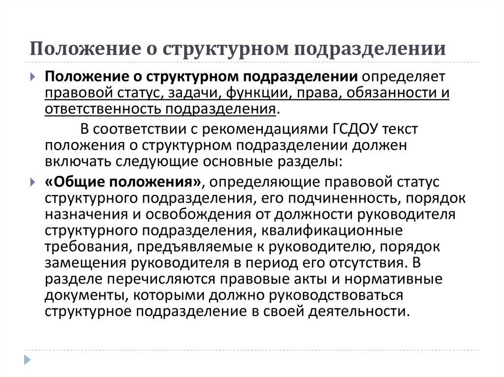 Структурное подразделение: определение, функции, руководство :: businessman.ru