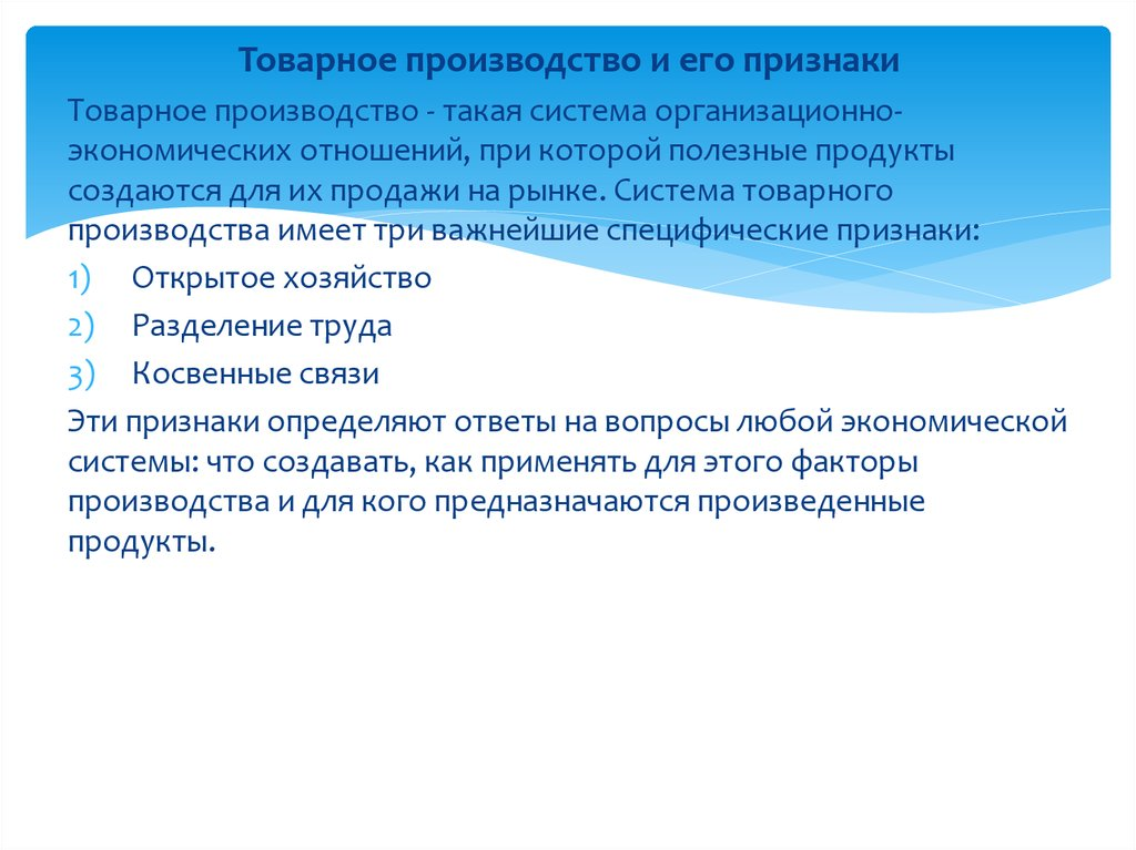 §2 типы организации хозяйства. основы экономики