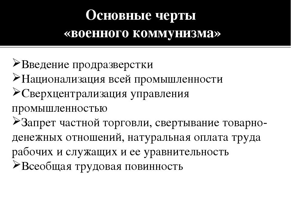 Политика военного коммунизма кратко, мероприятия, итоги, характерная черта, причины перехода к военному коммунизму, основные положения, последствия