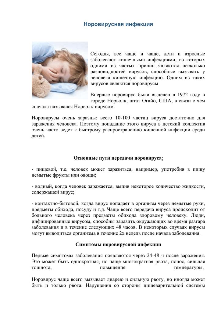 Норовирус у детей и взрослых – симптомы и лечение, фото и видео