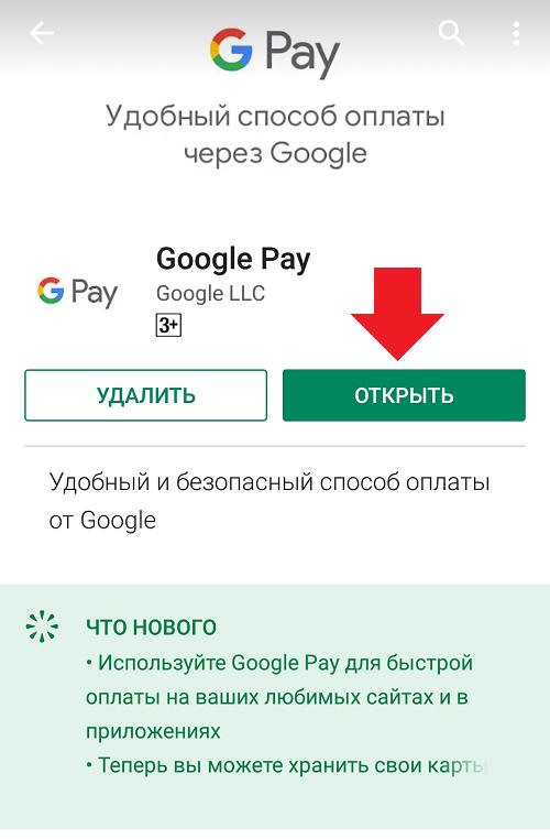Какой индекс требуется для оплаты с телефона?