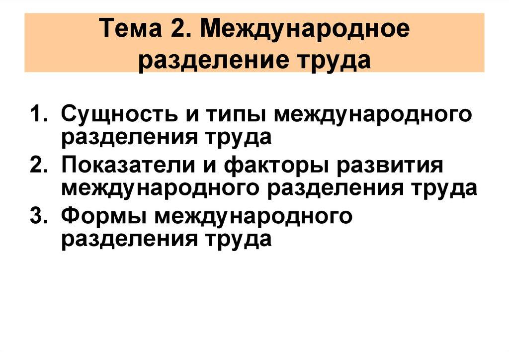 Международное разделение труда (мрт) - виды, формы и примеры - помощник для школьников спринт-олимпик.ру