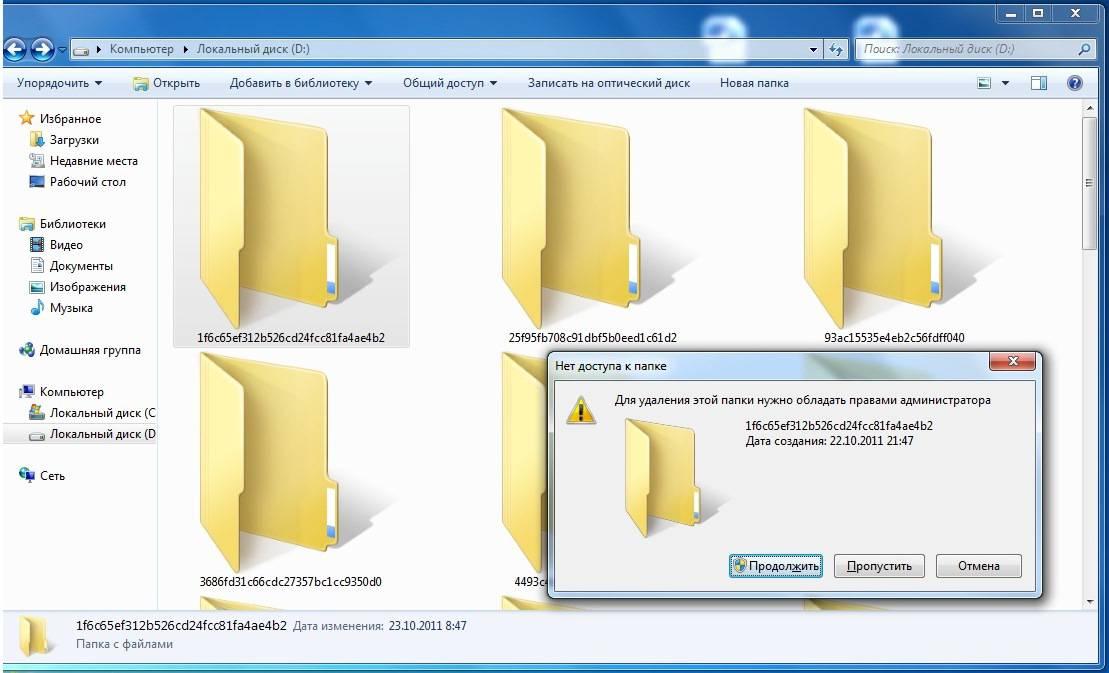 Что такое файл | компьютер для чайников