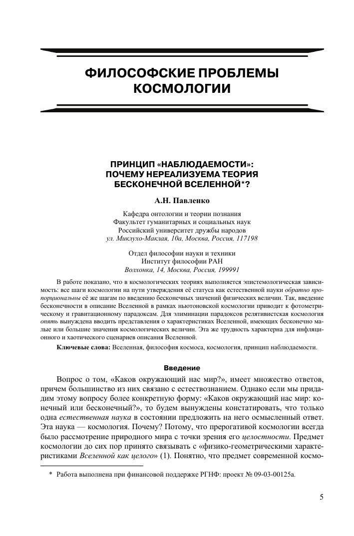 Фотометрический парадокс — википедия. что такое фотометрический парадокс