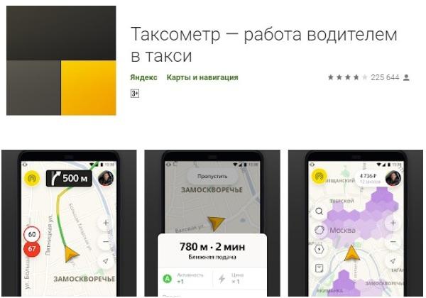Как пользоваться приложением яндекс такси: пошаговая инструкция  [2020]