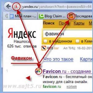 Favicon — что это такое, как создать фавикон и установить на свой сайт,  онлайн-генераторы иконок   ktonanovenkogo.ru