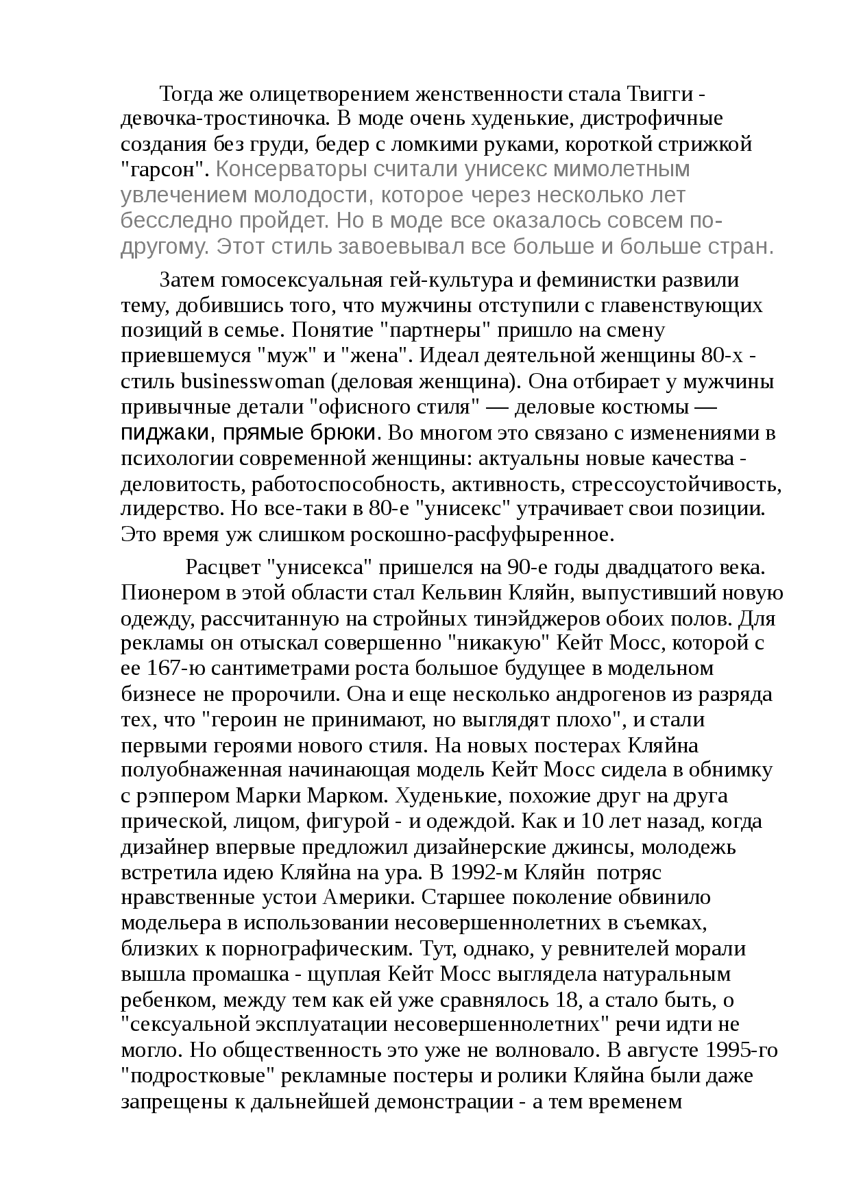 Имя унисекс - unisex name - qwe.wiki