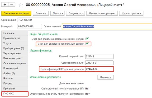 Номер расчетного счета: расшифровка цифр на примере