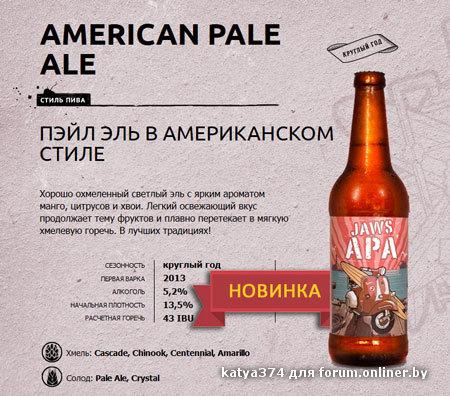 Что такое india pale ale (ipa)? индийский пейл-эль: история появления | pivo.net.ua