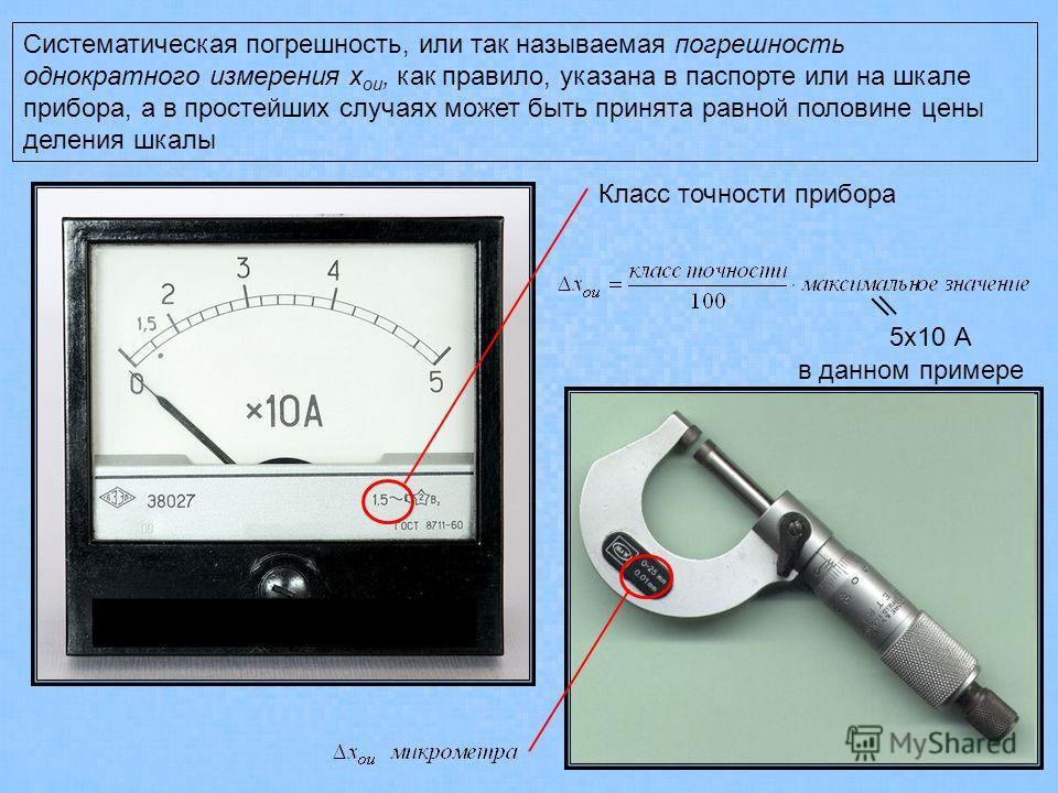 Класс точности приборов, средств измерений, болтов и погрешности