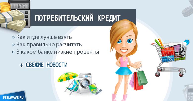 Потребительский кредит: что это такое и условия его получения?