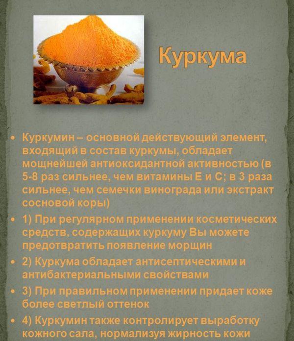 Куркума. польза и вред. полезные и лечебные свойства. применение