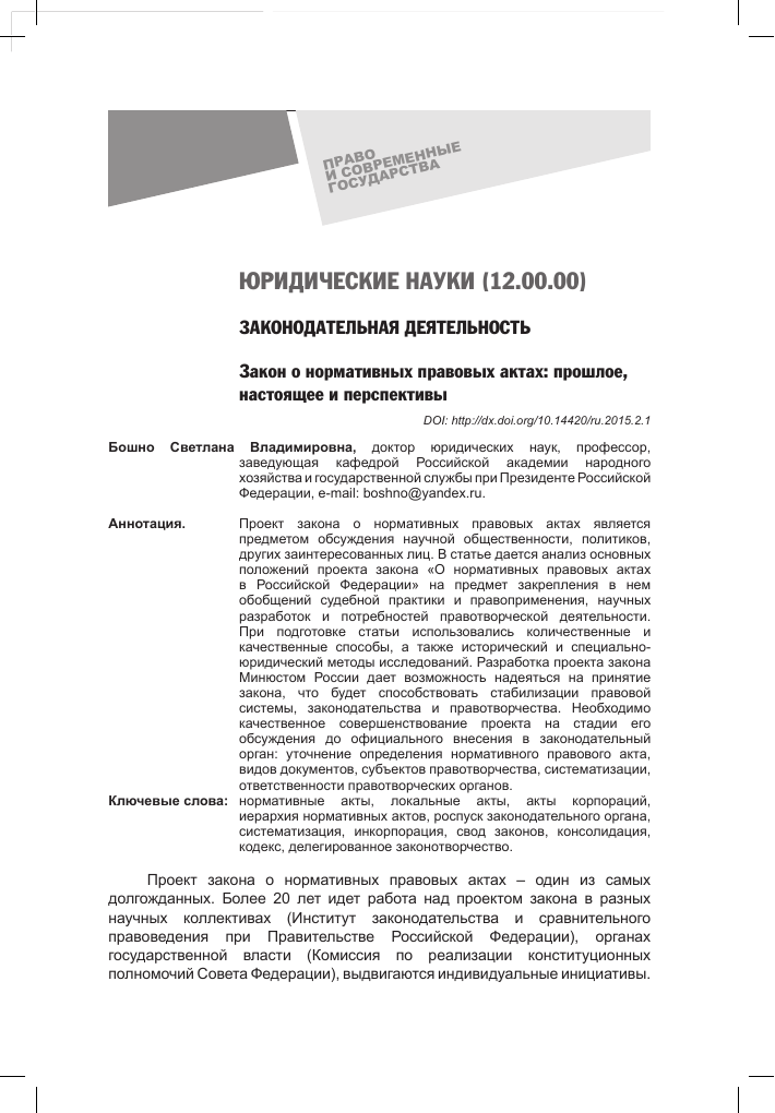 Постановление об административном нарушении