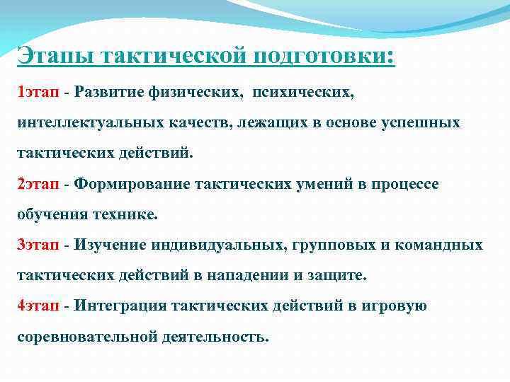 Тема: тактическая подготовка спортсмена | контент-платформа pandia.ru