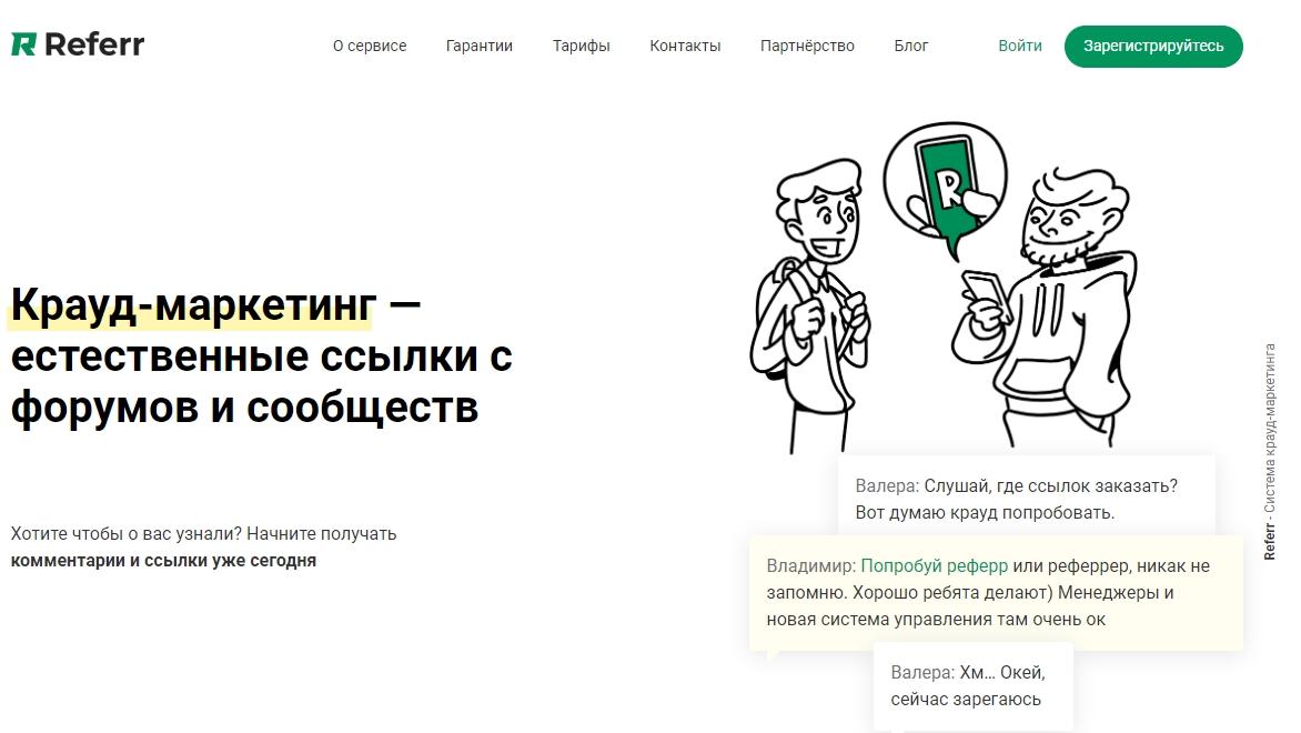 10 лучших сервисов крауд-маркетинга или где заказать размещение крауд-ссылок | devsday.ru