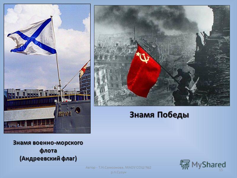 Значение слова «знамя»