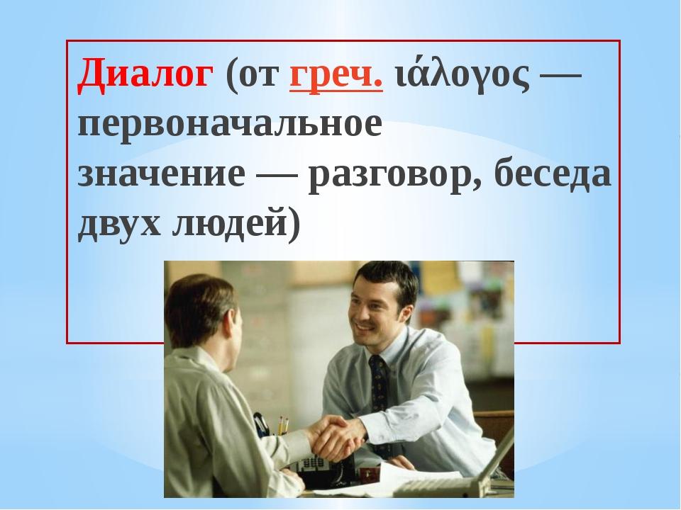 Диалог что это? значение слова диалог