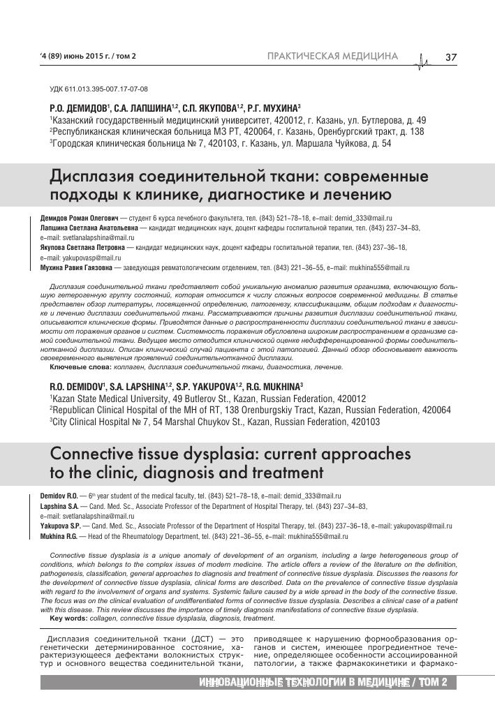 Поражение легких при синдроме марфана - симптомы болезни, профилактика и лечение поражений легких при синдроме марфана, причины заболевания и его диагностика на eurolab