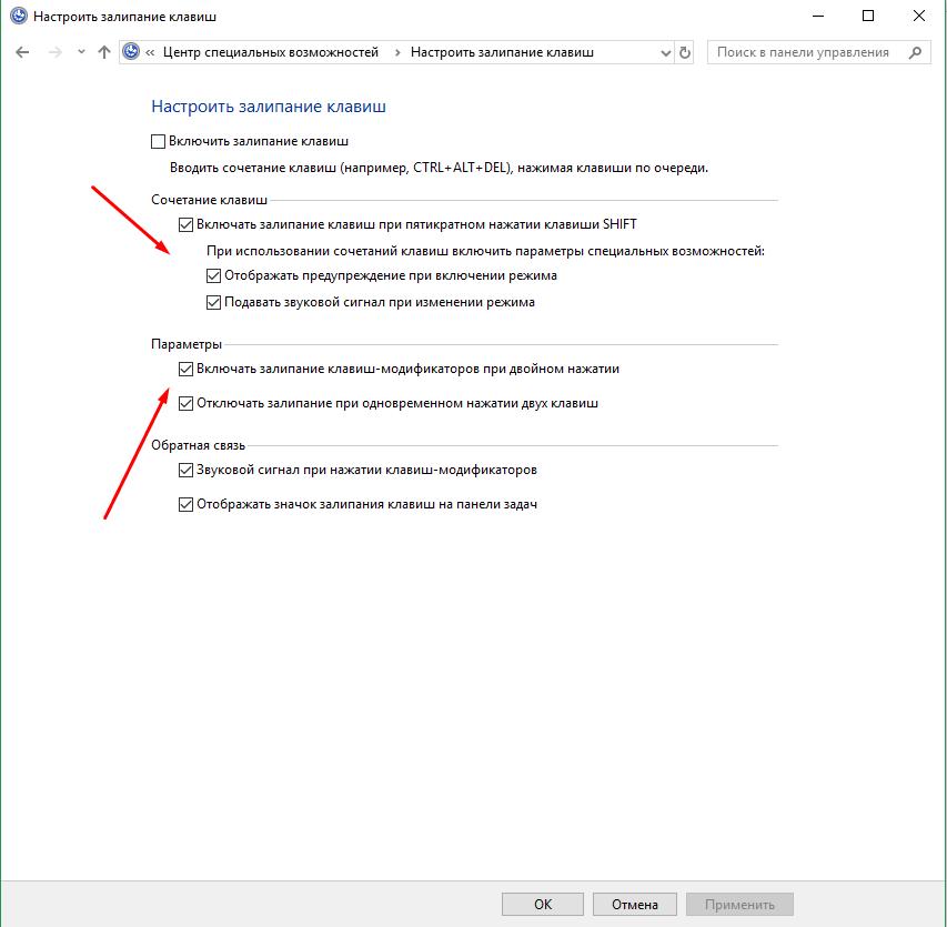Как отключить клавишу на компьютере/ноутбуке: навсегда или только в нужной программе/игре (отключаем также и залипание клавиш)