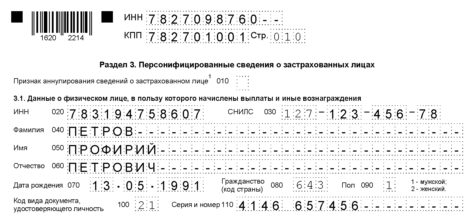 Рсв-1 пфр в 2019 году