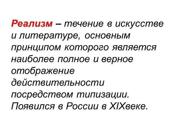 Значение слова «реализм»
