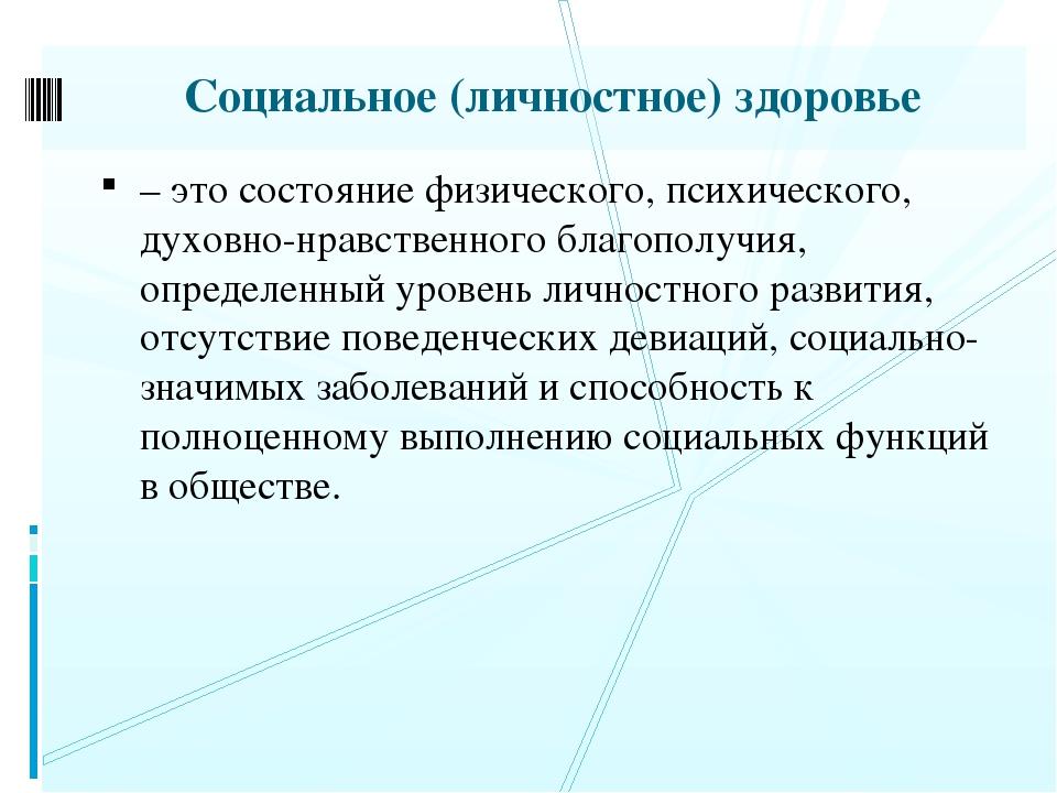 Социальная организация — википедия. что такое социальная организация
