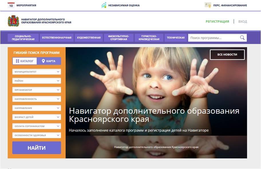 Навигатор дополнительного образования личный кабинет — официальный сайт