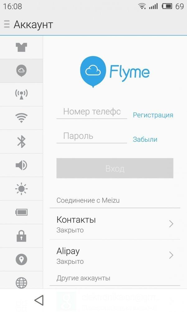Flyme аккаунт в мейзу - что это и для чего он нужен