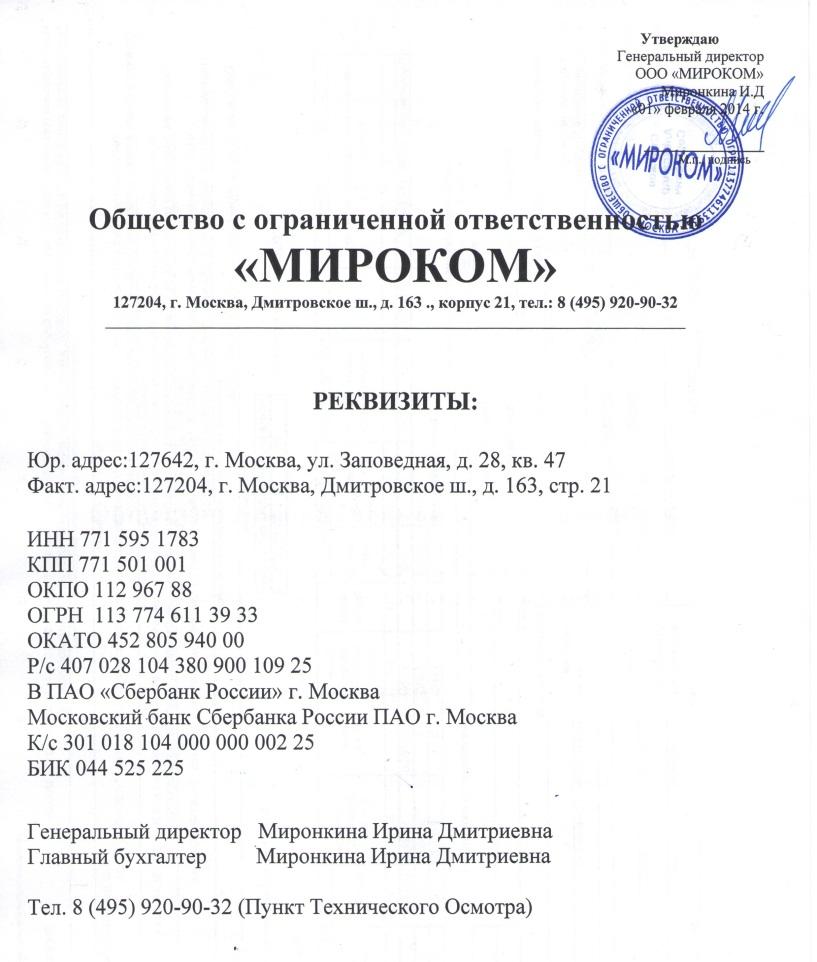Реквизиты документа в 2020 году