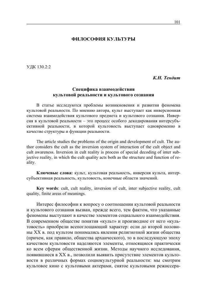 Культ - энциклопедия культурологии - словари и энциклопедии