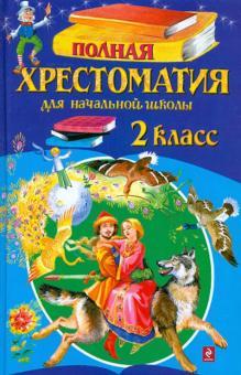 Хрестоматия - это просто книга? :: syl.ru