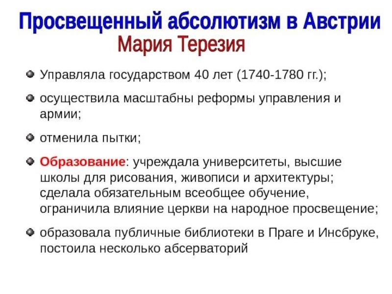 §2. «просвещенный абсолютизм» екатерины ii. история россии [для студентов технических вузов]