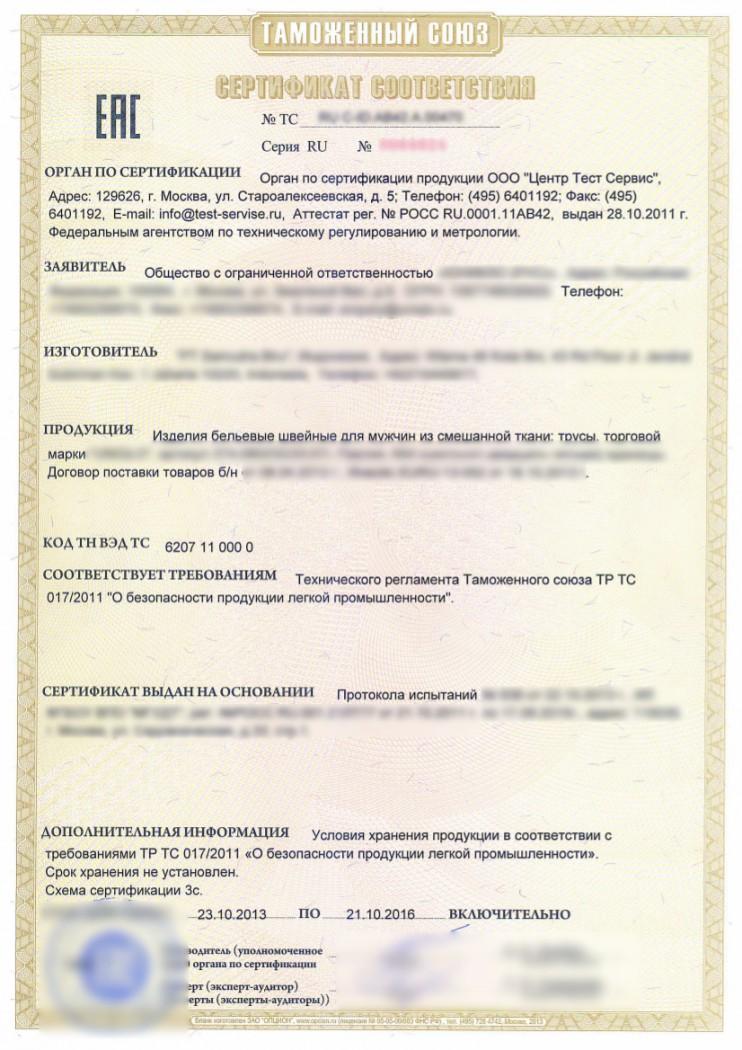 Сертификат соответствия — википедия. что такое сертификат соответствия