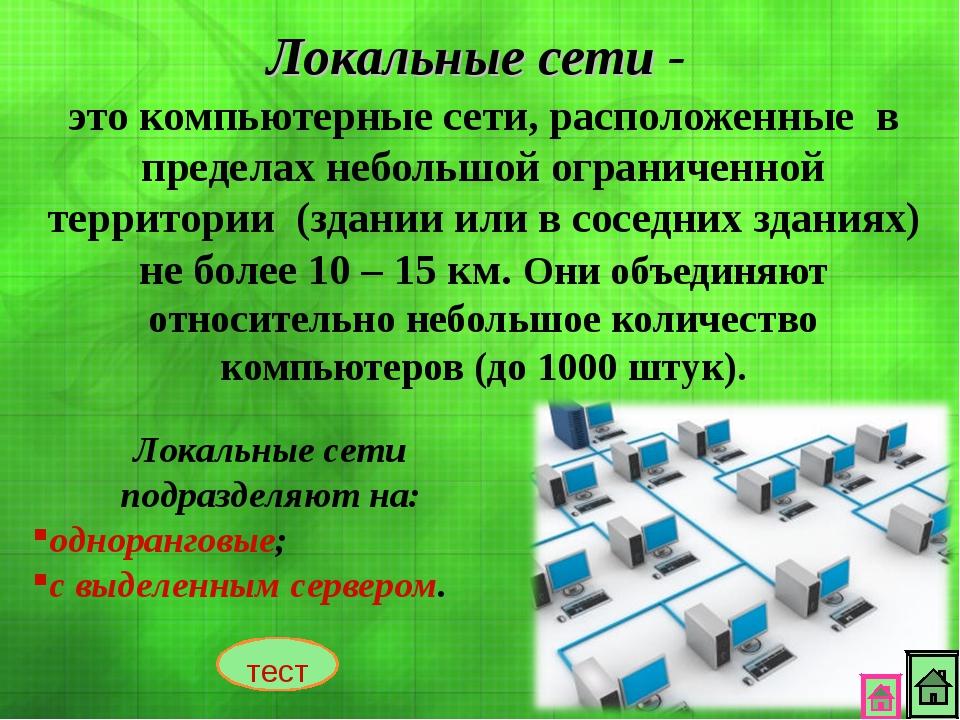 Что такое компьютерная сеть ➤ lezhnyov.ru