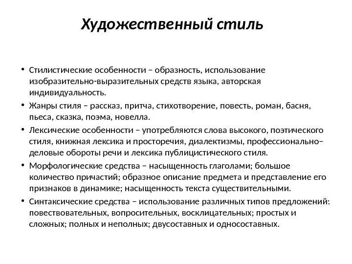 Художественный стиль речи, его отличительные черты и основные свойства. :: syl.ru